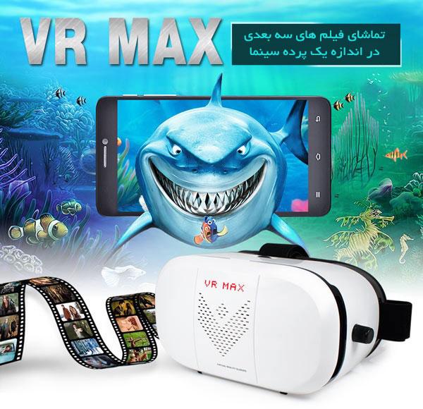 هدست واقعیت مجازی مکس VR MAX 2
