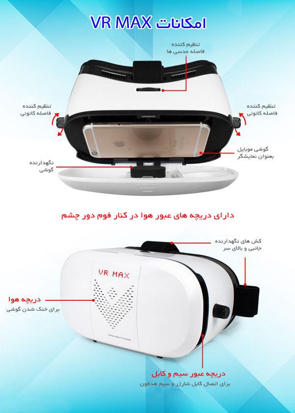 هدست واقعیت مجازی مکس VR MAX 3