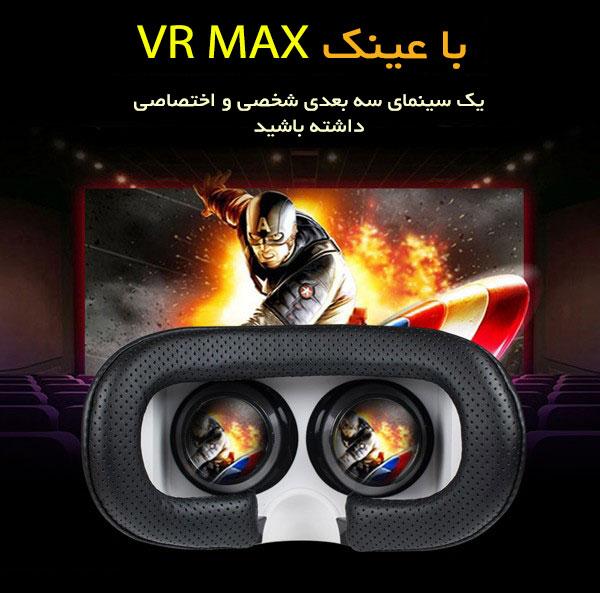 هدست واقعیت مجازی مکس VR MAX 4
