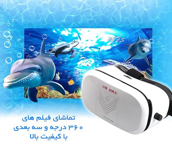 هدست واقعیت مجازی مکس VR MAX 5
