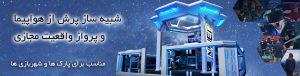 شبیه ساز واقعیت مجازی پرش از هواپیما و پرواز