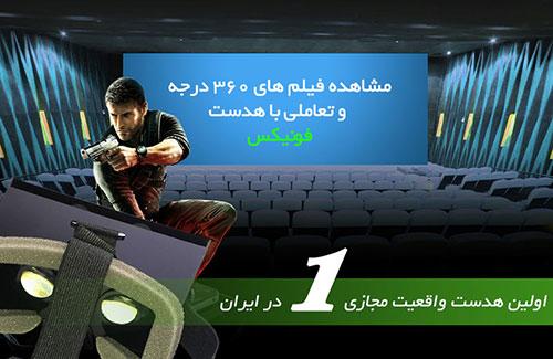اولین هدست واقعیت مجازی در ایران
