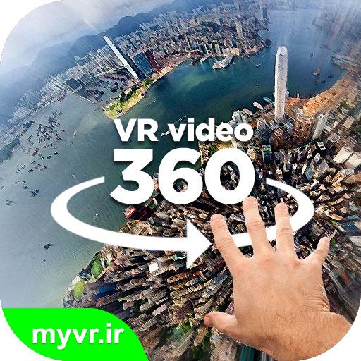 پکیج دی وی دی فیلم های واقعیت مجازی 360 درجه