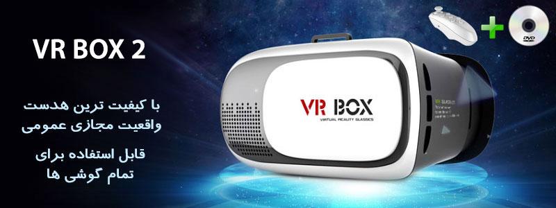 عینک هدست واقعیت مجازی VR BOX 2