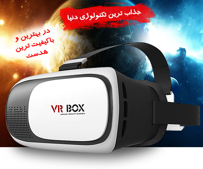 برنامه مخصوص عینک واقعیت مجازی