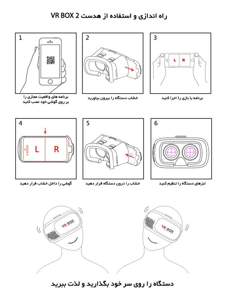 راهنمای استفاده هدست واقعیت مجازی VR Box 2