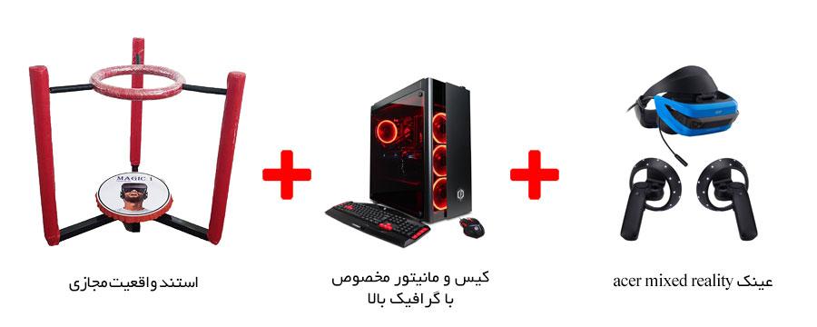 پکیج راه اندازی غرفه واقعیت مجازی 2