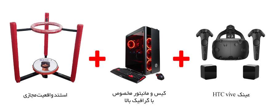 پکیج راه اندازی غرفه واقعیت مجازی 4