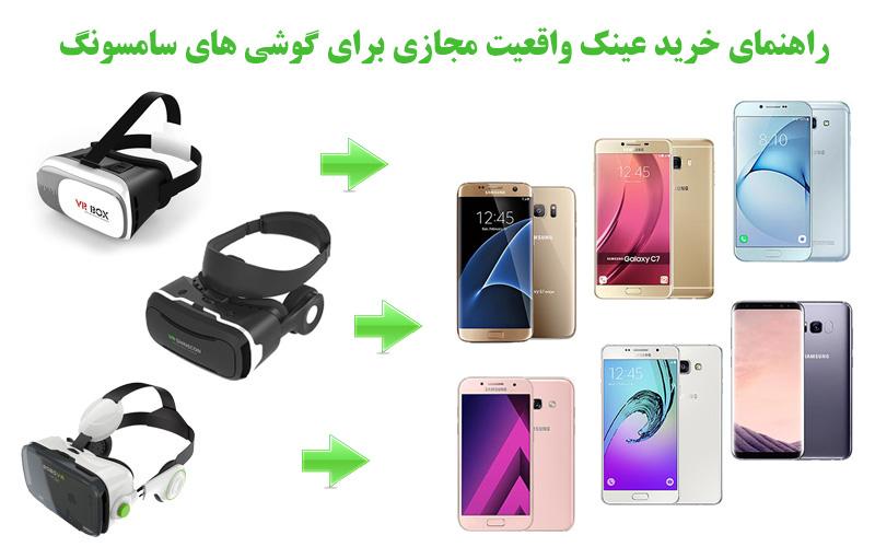 راهنمای خرید عینک واقعیت مجازی برای گوشی های سامسونگ SAMSUNG
