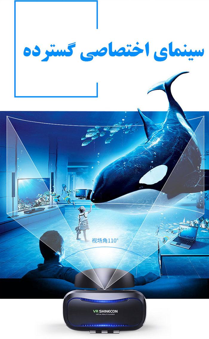 سینمای عینک هدست واقعیت مجازی وی آر شاینکن VR SHINECON 4