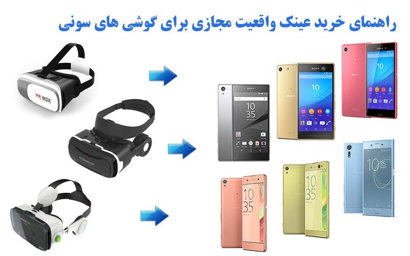 راهنمای خرید هدست واقعیت مجازی برای گوشی های سونی