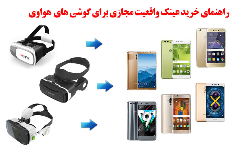 راهنمای خرید عینک واقعیت مجازی برای گوشی های هواوی HUAWEI