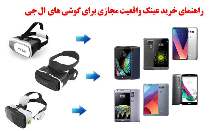 راهنمای خرید هدست واقعیت مجازی برای گوشی های ال جی LG