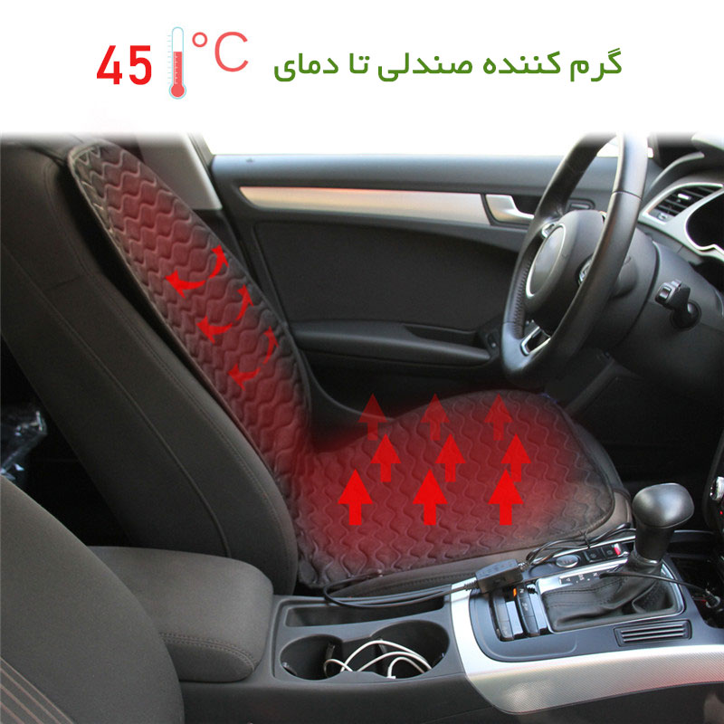 گرم کننده صندلی تا دمای 45 درجه